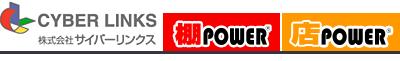 株式会社サイバーリンクス 棚POWER事業室